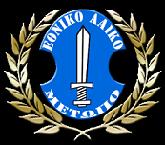 ΕΛΑΜ Εθνικό Λαϊκό Μέτωπο Κύπρου.